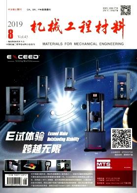 机械工程材料杂志
