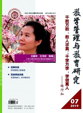 教学管理与教育研究杂志