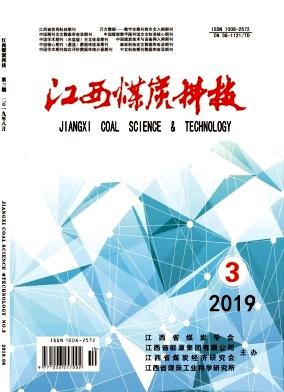 江西煤炭科技杂志