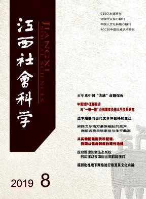 江西社会科学杂志
