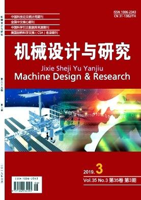机械设计与研究杂志