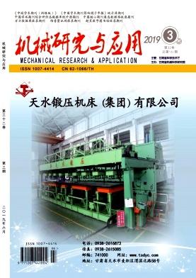 机械研究与应用杂志