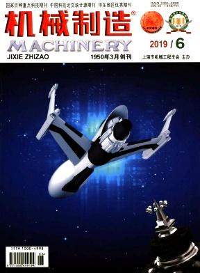机械制造杂志