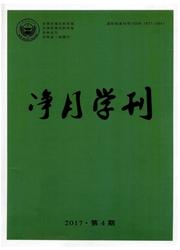 净月学刊杂志