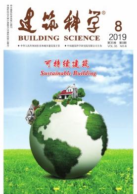 建筑科学杂志