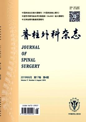 脊柱外科杂志