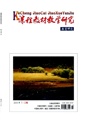 课程教材教学研究杂志