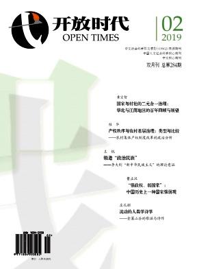 开放时代杂志