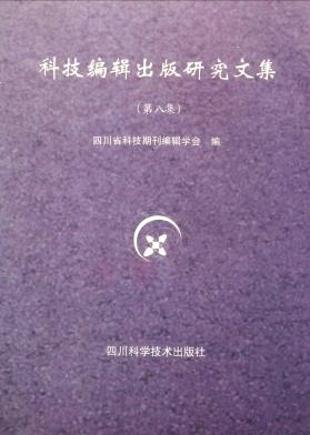 科技编辑出版研究文集杂志