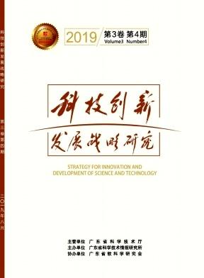 科技创新发展战略研究杂志