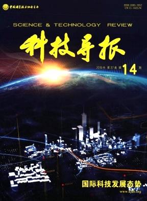 科技导报杂志