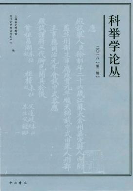 科举学论丛杂志