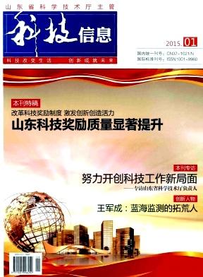 科技信息杂志