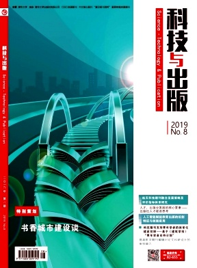科技与出版杂志