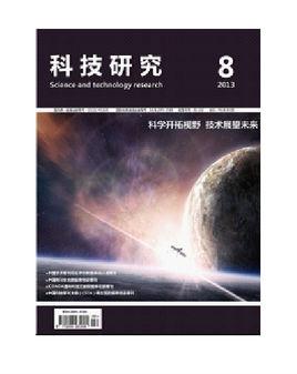 科技研究杂志