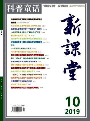科普童话杂志