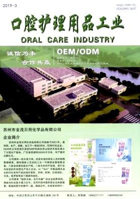 口腔护理用品工业杂志