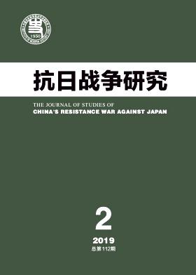抗日战争研究杂志