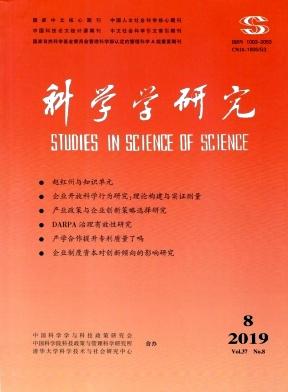 科学学研究杂志