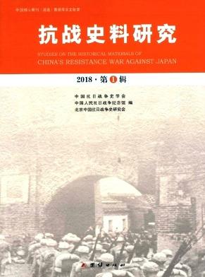 抗战史料研究杂志