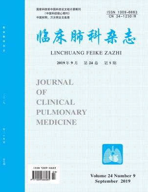 临床肺科杂志