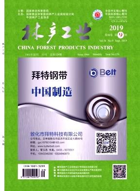 林产工业杂志