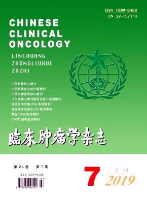 临床肿瘤学杂志