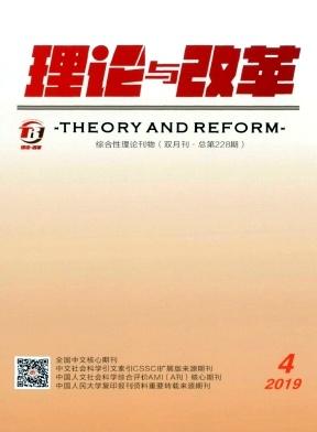 理论与改革杂志