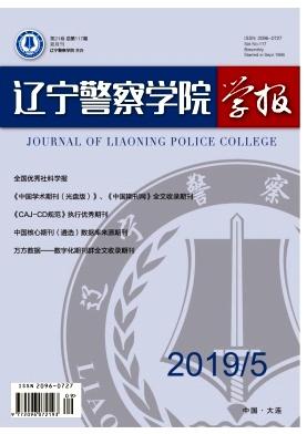 辽宁警察学院学报杂志