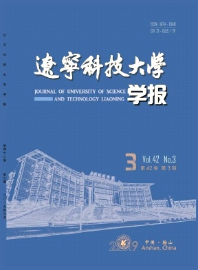 辽宁科技大学学报杂志