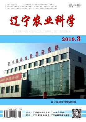 辽宁农业科学杂志
