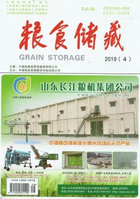粮食储藏杂志