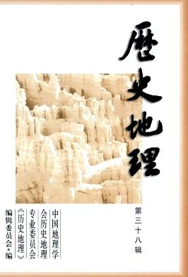 历史地理杂志