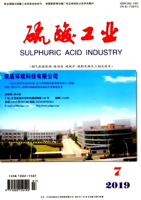 硫酸工业杂志