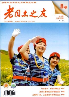老同志之友杂志