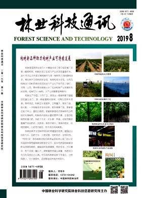林业实用技术杂志