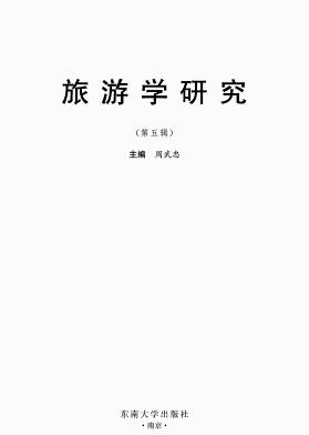 旅游学研究杂志