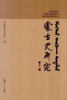 蒙古史研究杂志