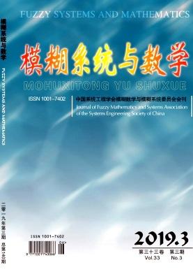 模糊系统与数学杂志