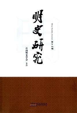 明史研究杂志