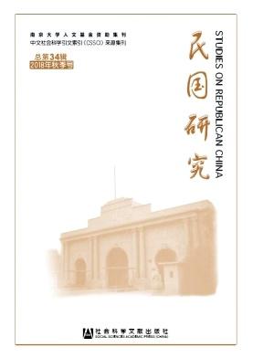 民国研究杂志