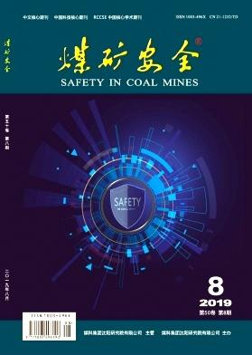 煤矿安全杂志