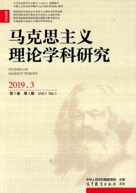 马克思主义理论学科研究杂志