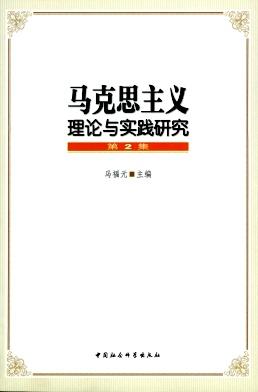 马克思主义理论与实践研究杂志