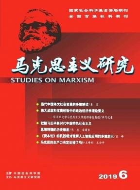 马克思主义研究杂志