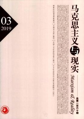 马克思主义与现实杂志