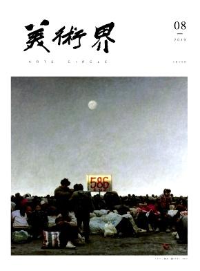 美术界杂志
