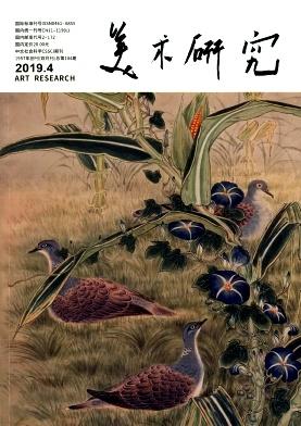 美术研究杂志