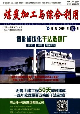 煤炭加工与综合利用杂志
