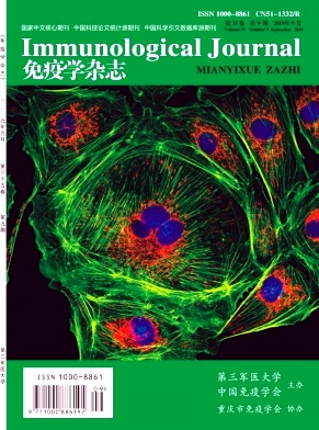 免疫学杂志